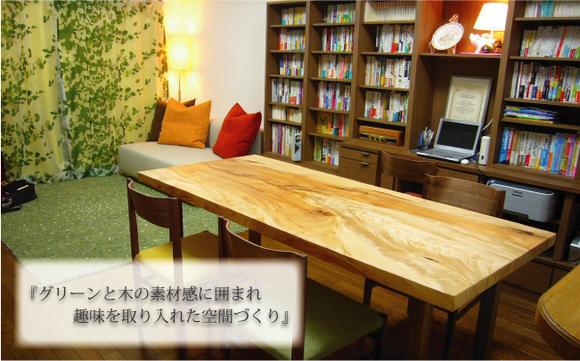 コーディネート事例「マンション K様邸」