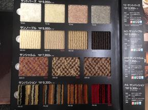 carpetsample001.jpg